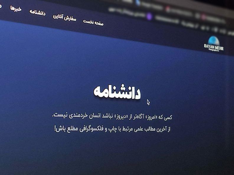راهاندازی بخش دانشنامه وبسایت